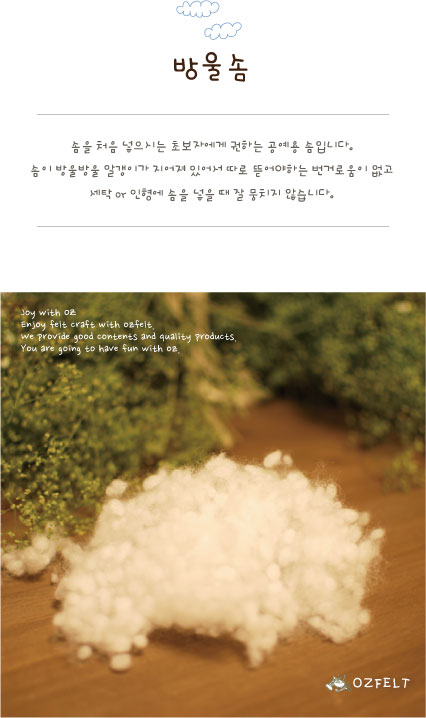 [오즈펠트] 방울솜(100g, 1kg 선택) - 오즈펠트, 1,200원, 퀼트/원단공예, 펜/핀/부자재