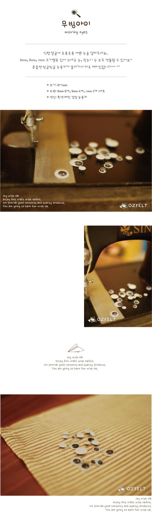[오즈펠트] 무빙아이(6mm, 8mm, 11mm) - 오즈펠트, 100원, 펠트공예, 펠트실/바늘