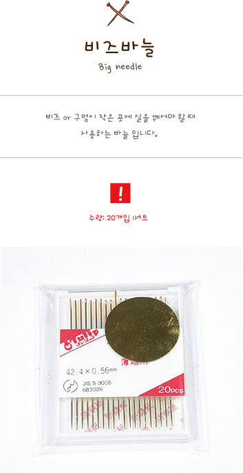 [오즈펠트] 비즈바늘 - 오즈펠트, 3,500원, 펠트공예, 펠트실/바늘