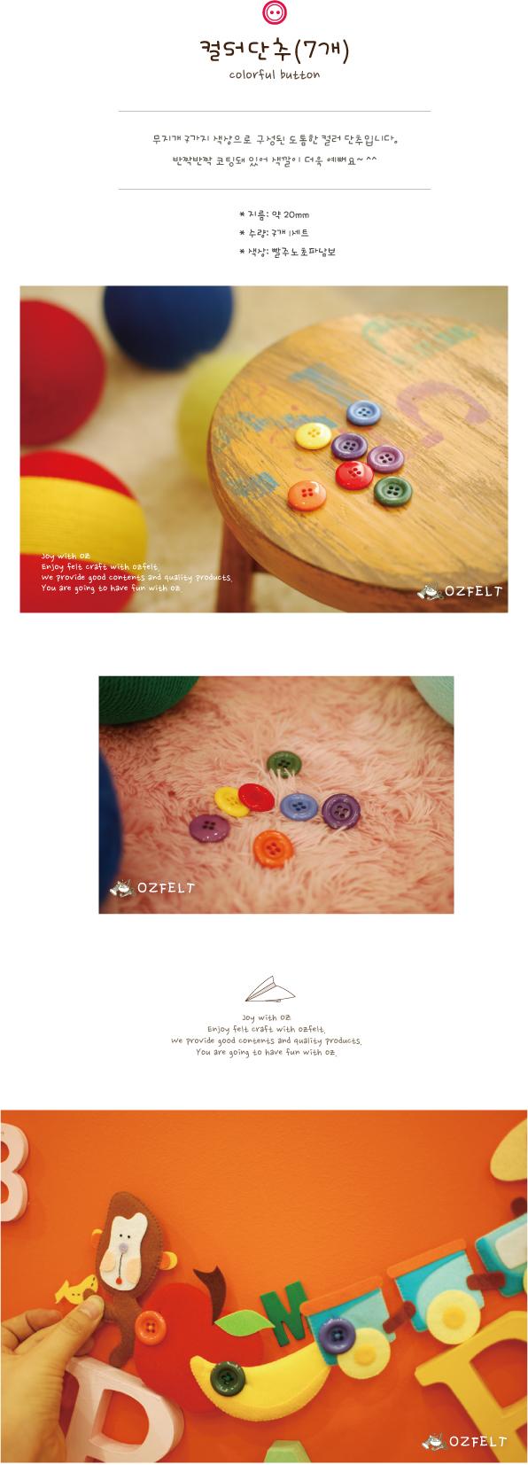 [오즈펠트] 컬러단추 7개세트(20mm)1,400원-오즈펠트키덜트/취미, 핸드메이드/DIY, 펠트공예, 펠트실/바늘바보사랑[오즈펠트] 컬러단추 7개세트(20mm)1,400원-오즈펠트키덜트/취미, 핸드메이드/DIY, 펠트공예, 펠트실/바늘바보사랑
