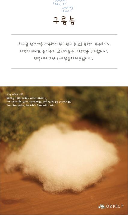 [오즈펠트] 구름솜(100g, 1kg 선택) - 오즈펠트, 1,200원, 퀼트/원단공예, 펜/핀/부자재