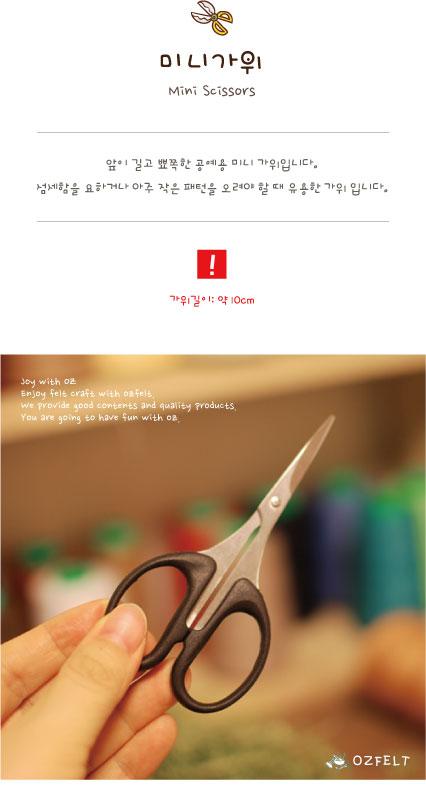 [오즈펠트] 미니가위 - 오즈펠트, 3,000원, 퀼트/원단공예, 펜/핀/부자재